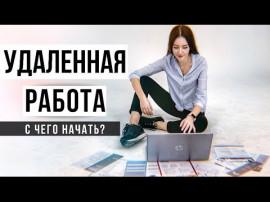 Менеджер по работе с клиентами интернет магазина